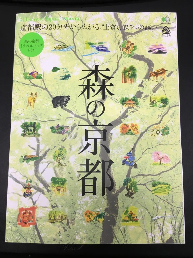 森の京都Discover japan雑誌表紙