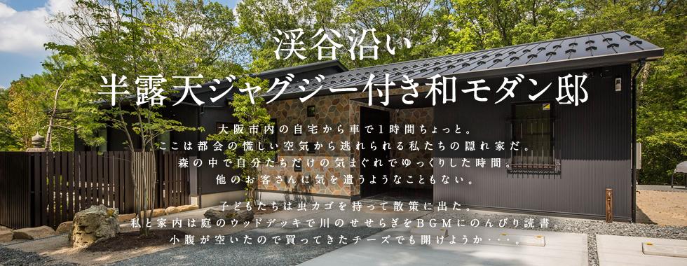 るり渓 B-Type