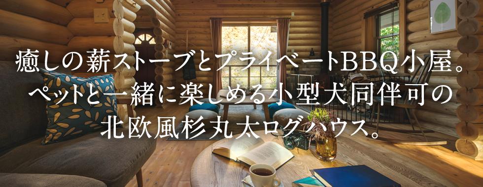 琉璃渓 F-Type